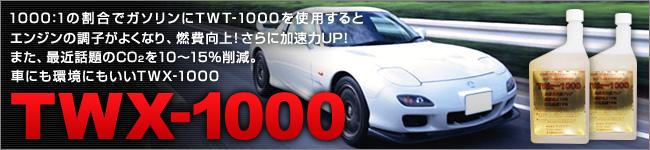 TWX-1000